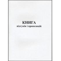 Книга відгуків та пропозицій формат А5 50 аркушів офсет