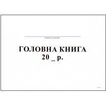 Книга главная формат А4 48 листов офсет