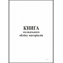 Книга складского учета 50 листов офсет