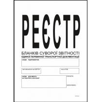 Реестр бланков строгой отчетности единой первичной транспортной документации формат А4 24 листа офсе