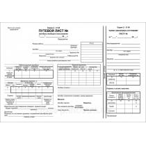 Путевой лист автобуса тип бумаги офсетный 1+1 100 листов с нумерацией