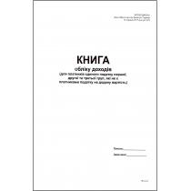 Книга учета доходов для плательщиков единого налога 1 и 2 группы и 3 группы не являющихся плательщик