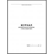 Журнал реєстрації вступного інструктажу з питань охорони праці 50 аркушів офсет