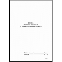 Книга оборотних відомостей по товаро-матеріальних рахунках формат А4 48 аркушів офсет