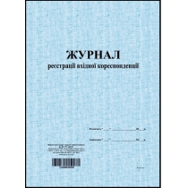 Журнал регистрации входящей корреспонденции твердый переплет формат А4 96 листов офсет вертикальная
