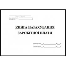 Книга начисления заработной платы 50 листов офсет