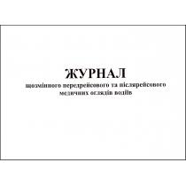 Журнал регистрации результатов предрейсового медицинского осмотра водителей формат А4 24 листа офсет