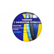 Электрочайник-термос MAGIO МG-512