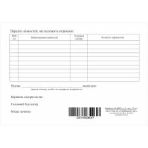 Доверенность тип бумаги офсетный формат А5 1+1 форма М-2 100 листов блок