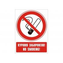"""Знак запрещающий """"Запрещается курить""""  (диам. 150 мм, самоклейка)"""
