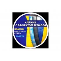 Электрочайник-термос МG-528